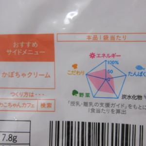 和光堂WAKODOの離乳食パックタイプ7か月用9種食べ比べ