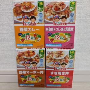 グリコの「1歳からの幼児食」主菜系4種食べ比べ