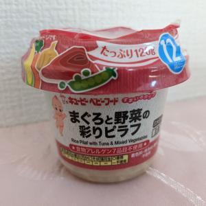 キューピーベビーフード「スマイルカップ」12か月用3種食べ比べ