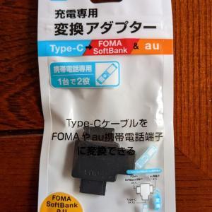 ガラケー(cdmaやFOMA)から、データを取り出す方法