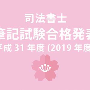 【2019】司法書士筆記試験合格発表・口述模試・合格祝賀会【平成31/令和元年度】