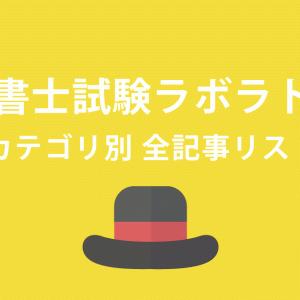 【カテゴリ別】司法書士試験ラボラトリー【全記事リスト】
