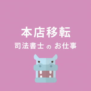 司法書士のお仕事7[本店移転登記]