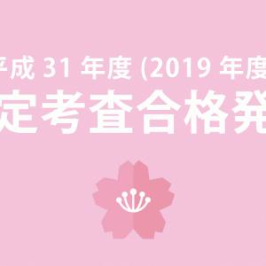 平成31年度(2019年度)簡裁訴訟代理等能力認定考査 合格発表
