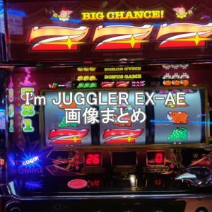 アイムジャグラーEX-AEのGOGO!ランプ画像 プレミアランプ素材・待ち受け