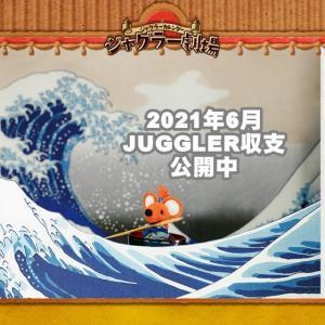 2021年6月ジャグラー収支・パチスロ収支ブログ