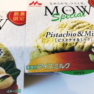 ピスタチオミルク♡