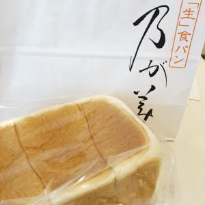 乃が美の生食パン♡