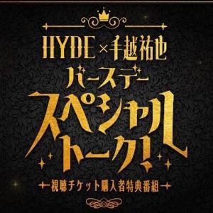 HYDE×手越祐也 バースデースペシャルトーク♡