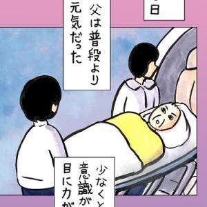 結局、胃ろうは作らない☆医療・介護漫画「NOBORUちゃん」介護老人保健施設(老健)編☆第20回