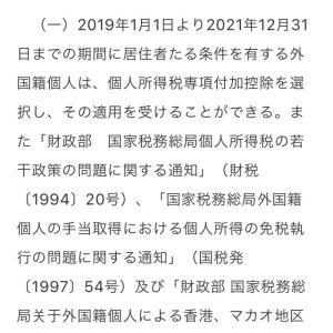 中国個人所得税関連最新情報