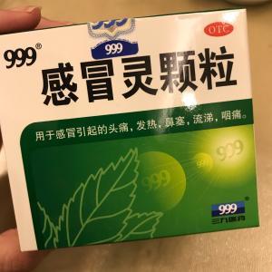 中国の風邪薬1