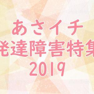 あさイチ「発達障害特集」2019