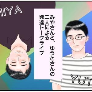 発達障害~当事者本音トーク~(みやさん×ゆうと)