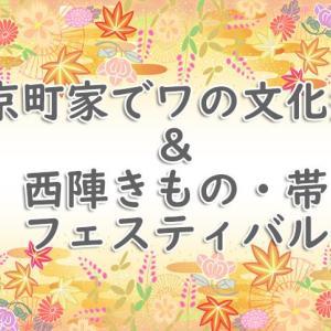 京町家でワの文化祭&西陣きもの帯フェスティバル2019