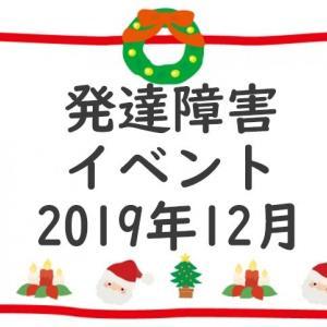 発達障害イベントまとめ2019年12月版