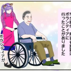 発達障害者が介護ボランティアをした話