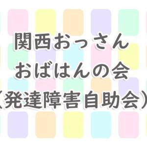 関西おっさんおばはんの会(発達障害自助会)