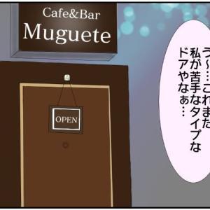 ムゲーテ(発達障害カフェバー)&Decojo