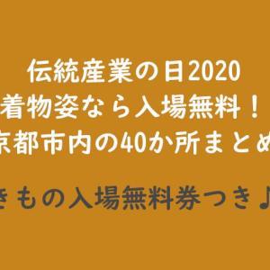 着物なら無料!3月限定京都の施設40箇所まとめ