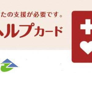 【静岡県】ヘルプマーク・ヘルプカードの配布場所