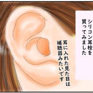 聴覚過敏がシリコン耳栓を試してみた結果、まさかの失敗!