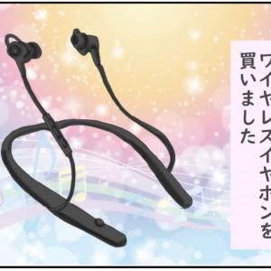 聴覚過敏がノイズキャンセリングのワイヤレスイヤホンを試してみた