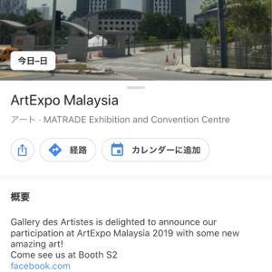 art expo MALAYSIA に行って来ました。
