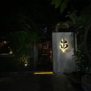 和西) Palillos Yakitori Bar @ KL中心地