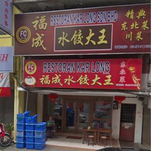 中) 福成水餃大王 Restoran Kar Long @ Imbi