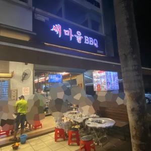 韓) Sae Ma Eul Korean BBQ @ Solaris Mont Kiara