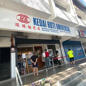 人気なパン屋さん Universal Bakehouse @ Petaling Jaya