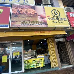 やっとゲットした台湾カステラ @ Petaling Jaya