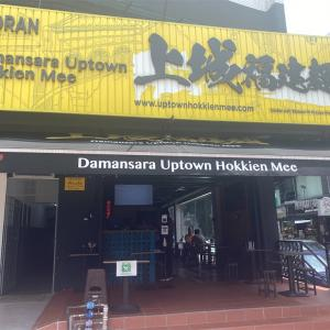 麺) Damansara Uptown Hokkien Mee @ Desa Sri Hartamas