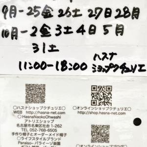 ハスナショップクチュリエ 名古屋 9.10月営業日