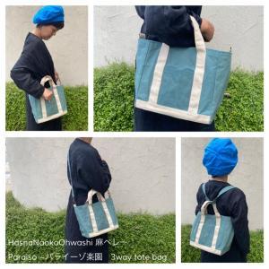 HasnaNaokoOhwashi 麻ベレーParaiso ~パライーゾ楽園3way tote bag