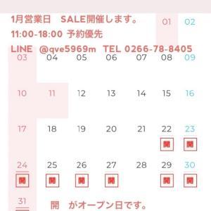 SALEと1月営業日変更のお知らせ