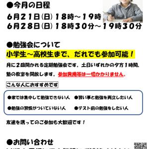 【完全無料】月2回の定期開催予定!学年不問の勉強会