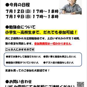 【明日開催】小中高生、誰でも参加可能!月に2回の学習会