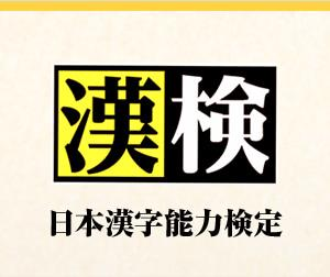 【漢検・英検】日々の学習が受験を助けてくれる