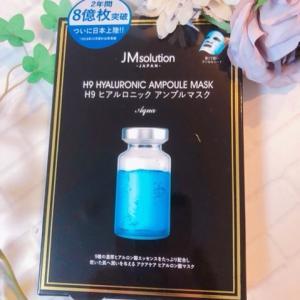 みずみずしさ溢れる集中保水ケア H9アンプルマスク  JMsolution ヒアルロニックアンプルマスク