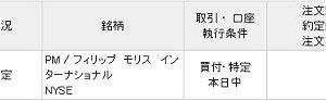 【PM】配当利回り5.9%でフィリップ・モリスを15万円分買い増したよ!