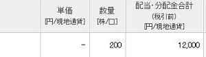 NTTドコモから増配した中間配当を受け取ったよ!