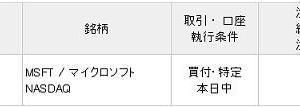 【MSFT】配当利回り10%の誘惑に負けず、マイクロソフトを10万円分買い増し!