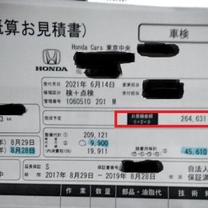【唖然】車検見積もりで26万円と提示されました・・・