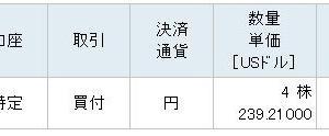 【V】ビザ株を10万円分買い増したよ!