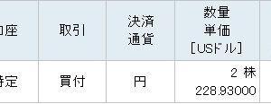 【V】ビザ株を2株買い増したよ!株価上昇と増配に期待!