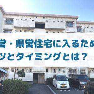 市営住宅・県営住宅に入るためのコツ・タイミングとは(体験談)
