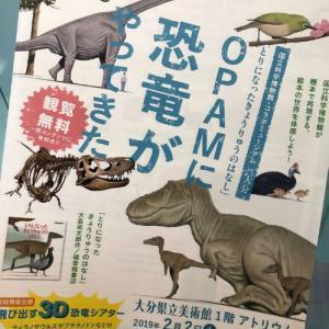 OPAMの恐竜展に行ってきた感想