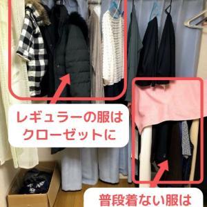 【服の収納術】100均で手作りクローゼットを作るときの注意点